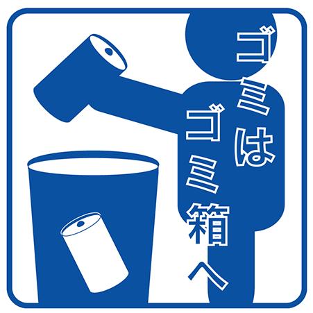 ゴミはゴミ箱へ4