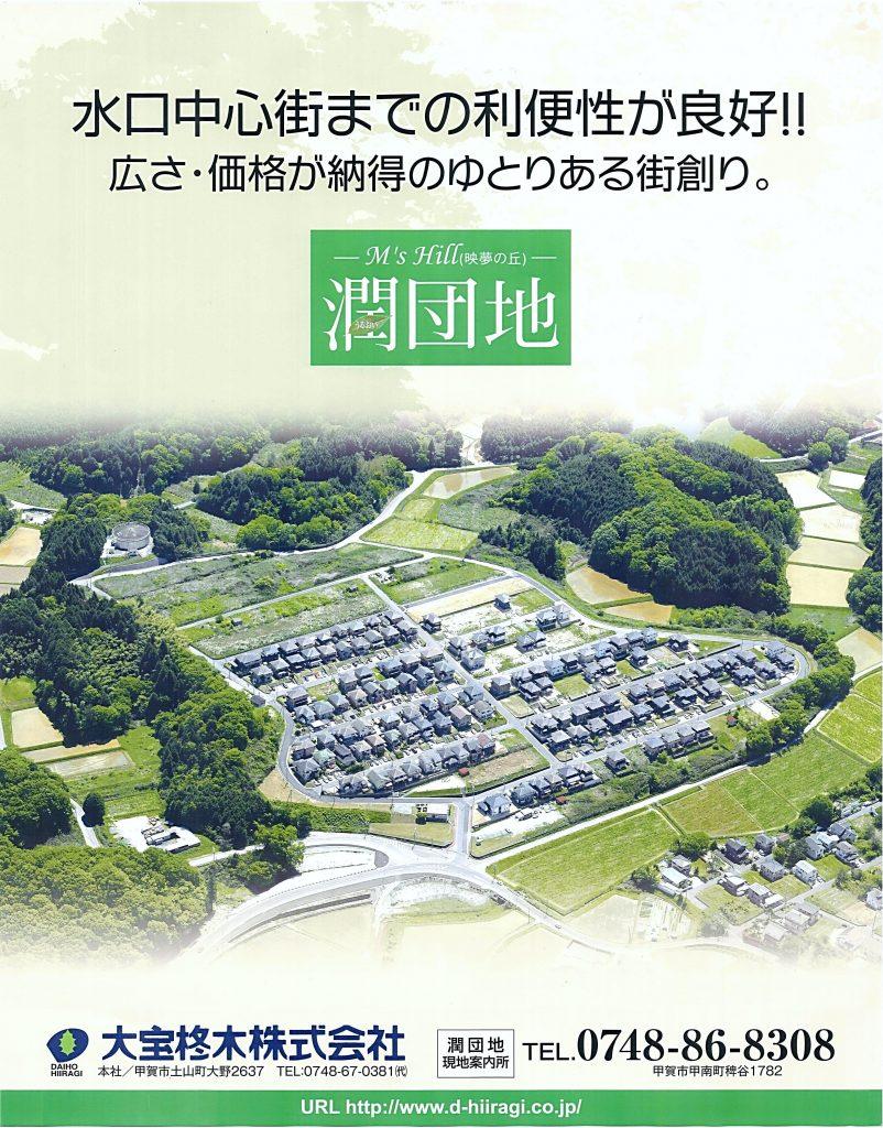 潤団地ポスター3(金額無)