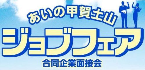 あいの甲賀土山合同企業説明会アイキャッチ
