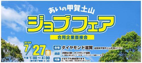 あいの甲賀土山ジョブフェア2018HPTOP