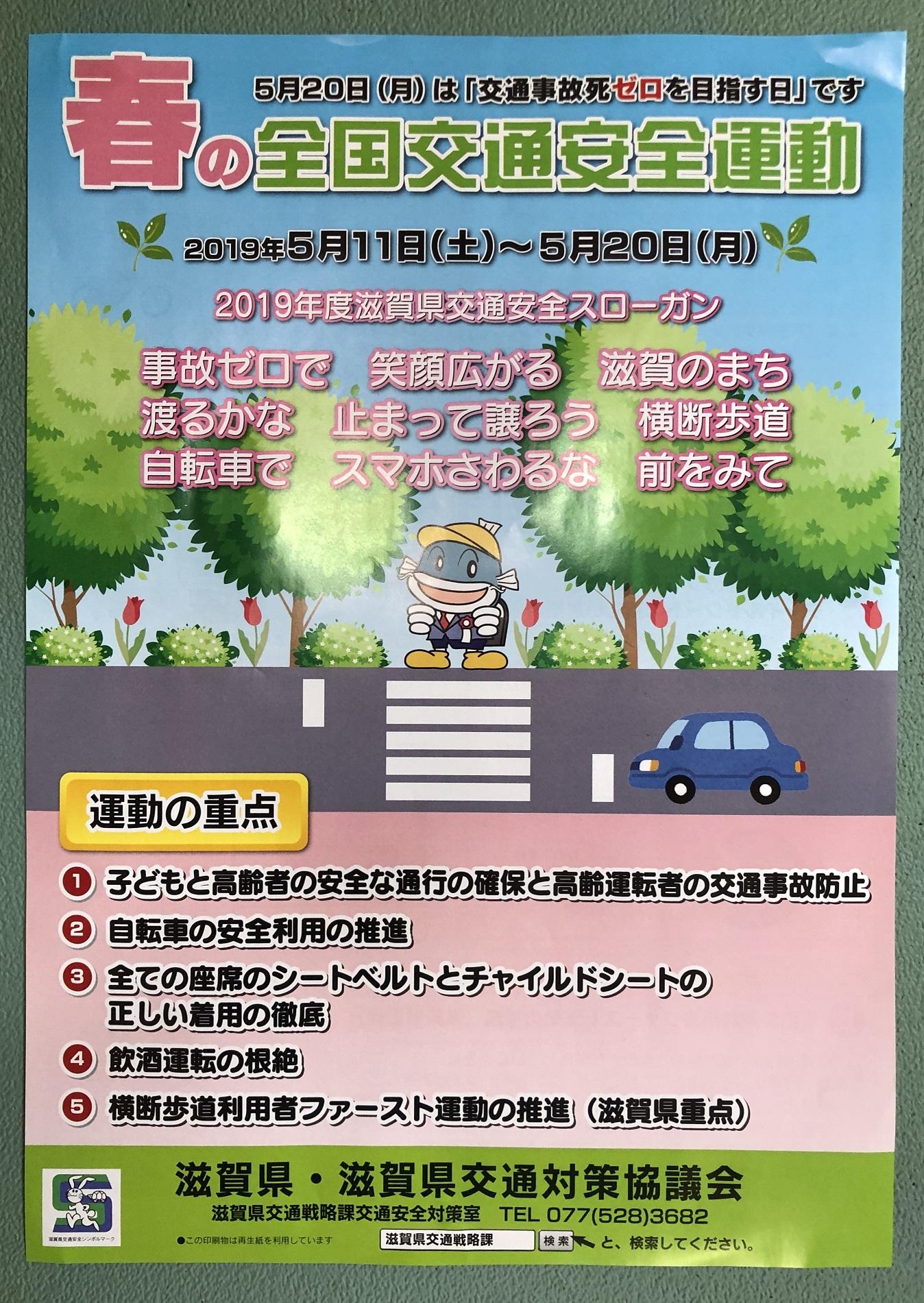 春の全国交通安全運動20190520