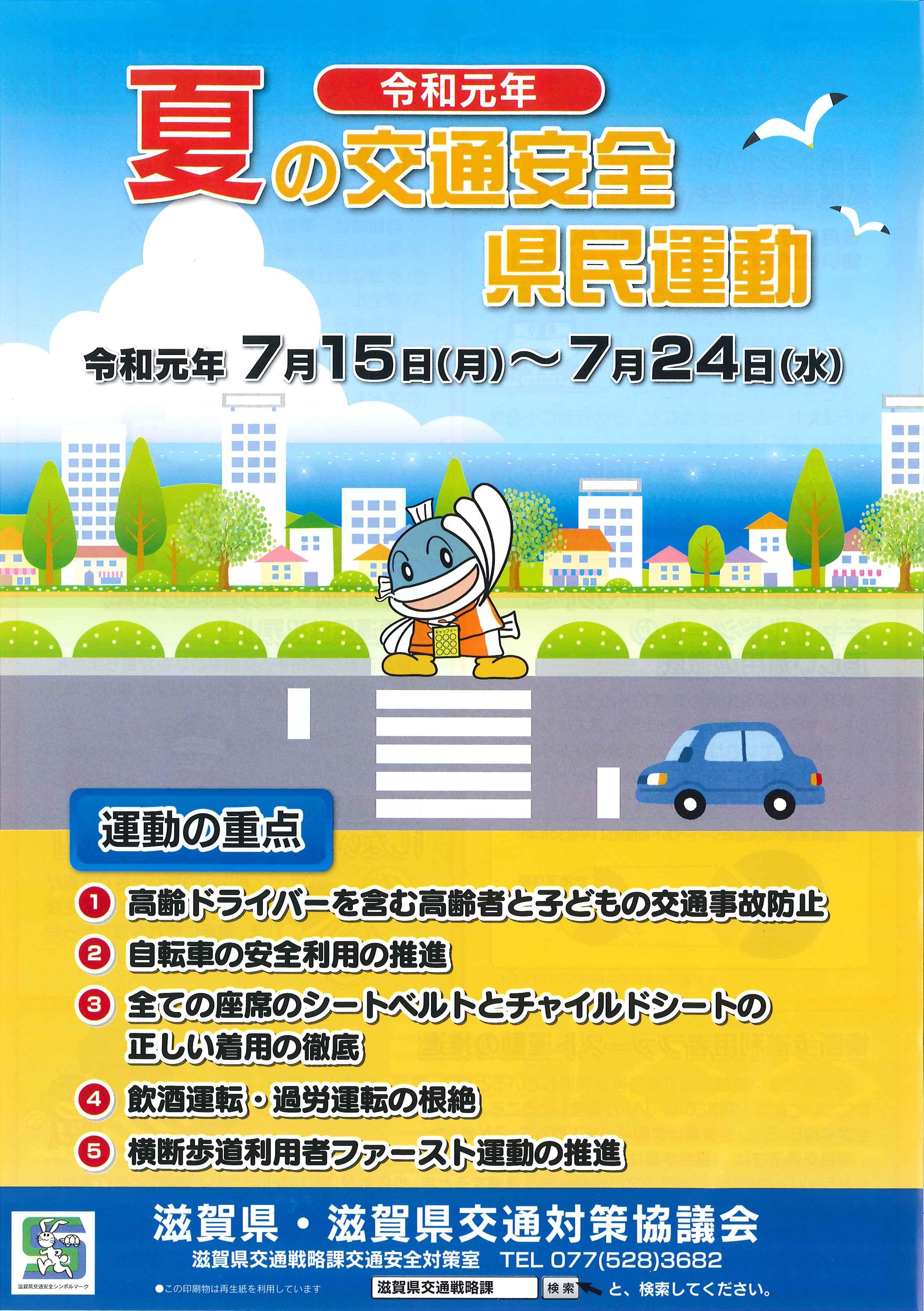 夏の交通安全県民運動20190715-24