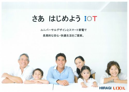 001 スマートホームブログ用20200210-2