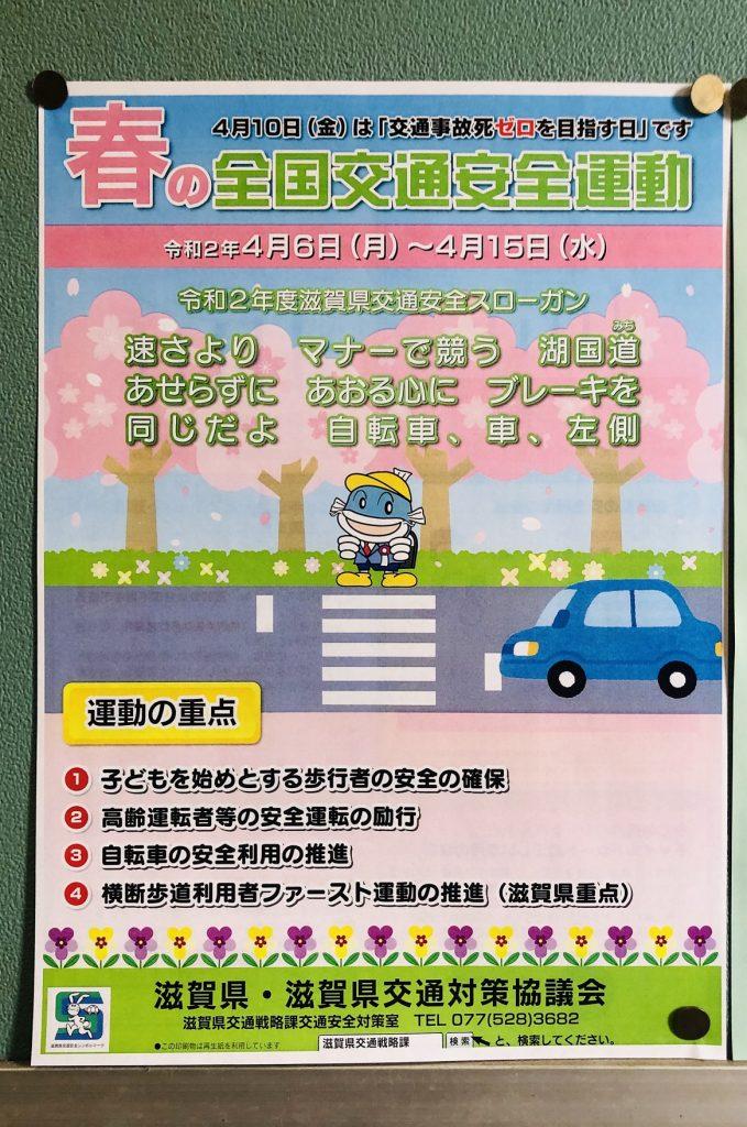 春の全国交通安全運動20200406-0415